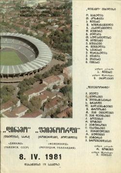 Programma Dinamo Tbilisi - Feyenoord